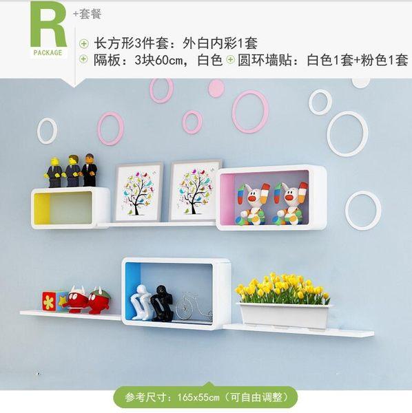 牆上置物架壁掛櫃創意格子隔板牆壁書架客廳臥室背景牆裝飾架書架【R套餐】