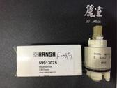 【麗室衛浴】德國 HANSA 59913075 原裝給水龍頭專用陶瓷軸心  F-087-1