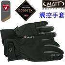 [西班牙MATT]AR-75軍規GORE-TEX(24H)+軍用PRIMALOFT-GOLD防水防滑透氣觸控保暖專業手套