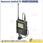 Saramonic UwMic9 TX V2 無線麥克風發射器 廣播級 無線MIC 接受器 錄影 採訪 無線監聽