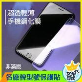SONY 蘋果 OPPO 三星 HTC 華為 小米 各廠牌 (非滿版) 手機鋼化膜 保護貼 硬式螢幕保護貼