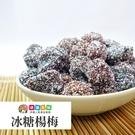 健康本味冰糖楊梅 300g[TW00131] 千御國際