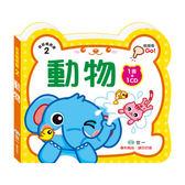 寶寶觸摸書:動物 (附CD) B0272-1 世一 (購潮8)