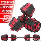 環保包膠啞鈴男士健身家用練臂肌20/30kg公斤一對可拆卸套裝器材『CR水晶鞋坊』igo