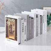 假書 假書仿真書現代簡約道具書家居飾品創意北歐風格書殼客廳裝飾擺件