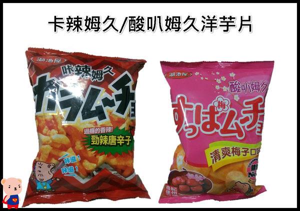 洋芋片 湖池屋 卡辣姆久 勁辣唐辛子 清爽梅子 零食 餅乾 辣味 嘴饞 小包裝