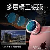 廣角鏡頭UECOO手機鏡頭廣角微距魚眼長焦通用攝影外置神器高清攝像頭 數碼人生