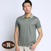 【岱妮蠶絲】純蠶絲條紋POLO衫(綠條紋)