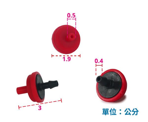【綠藝家】水管專用噴頭-穩壓滴水頭(每小時約2公升)