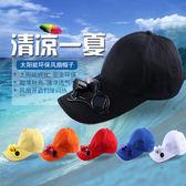 榮耀 太陽能風扇帽 防曬帽 男女遮陽帽鴨舌帽太陽能韓版潮釣魚帽棒球帽