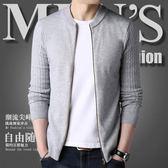 針織開衫 新款針織開衫男青年春秋韓版拉鏈毛衣外搭線衫修身薄款