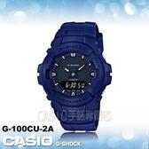 CASIO手錶專賣店 G-100CU-2A_時尚 雙顯男錶_橡膠錶帶_全新品_保固一年開發票