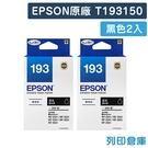 EPSON 2黑組合包 T193150 / 193 原廠標準型墨水匣 /適用WF2521/WF2531/WF2541/WF2631