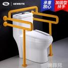 扶手 格威特馬桶扶手安全無障礙助力架 老人拉手衛生間廁所孕婦 MKS韓菲兒