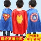 萬圣節兒童服裝披風超人衣服蜘蛛俠套裝鋼鐵俠英雄角色扮演【淘嘟嘟】