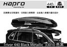 ||MyRack|| Hapro Trivor 440 Black Metallic 33010 亮黑 雙開車頂行李箱