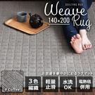 Weave Rug。方格柔織地毯/地墊-...