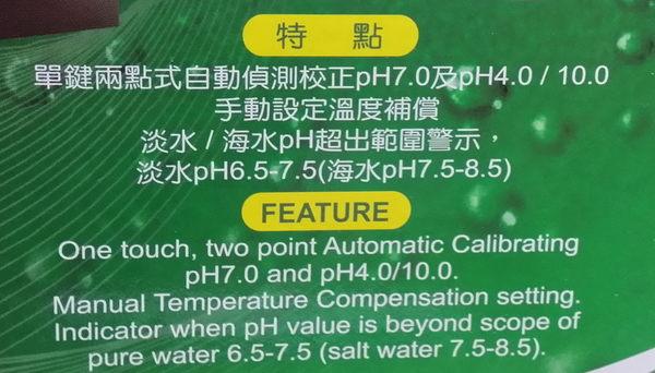 【西高地水族坊】SAGA PH單鍵校正測試 酸鹼值PH測試器附電極