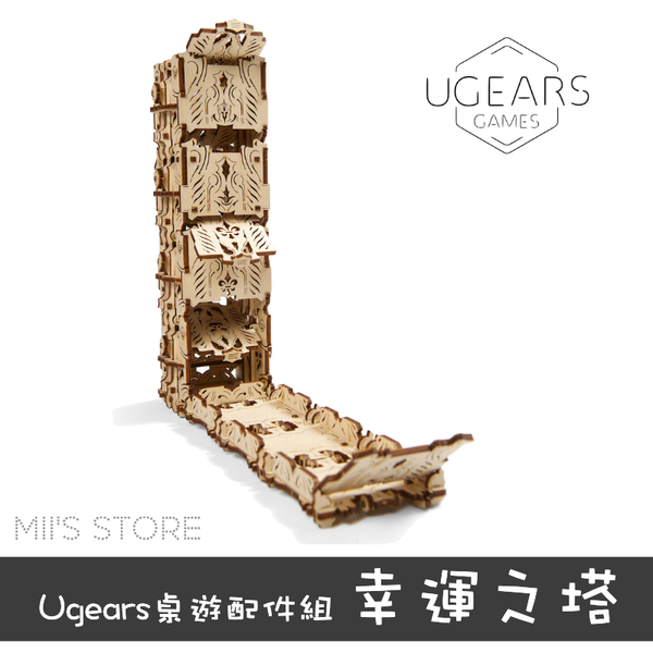 Ugears Game 自我推進模型   桌遊配件組 - 幸運之塔 (此產品不包含桌遊)