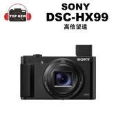 SONY DSC-HX99 類單眼相機 【台南-上新】 類單眼 相機 高倍變焦 4K錄影 觸控螢幕 公司貨 HX99 非 HX90