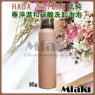 HADA NATURE 肌純 極淨溫和碳酸洗卸泡泡 95g(效期到2021/7) *Miaki*