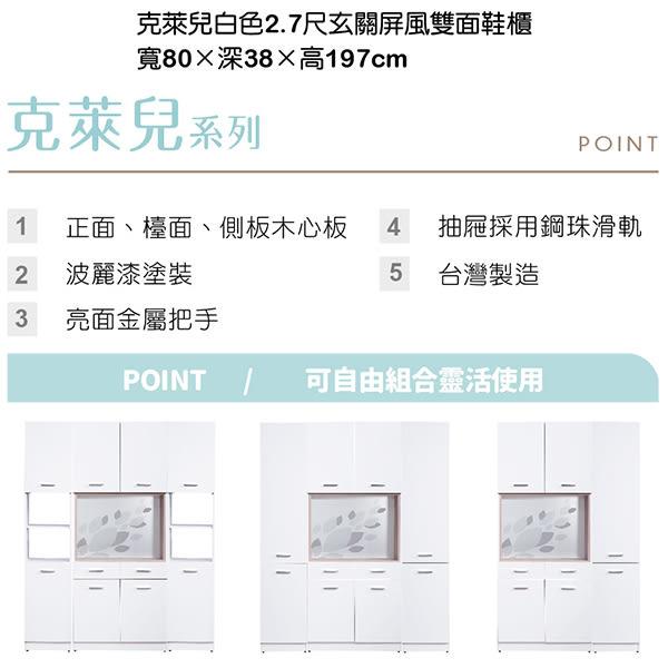 【森可家居】克萊兒白色2.7尺玄關屏風雙面鞋櫃 8HY377-01 高 收納櫃 MIT台灣製造