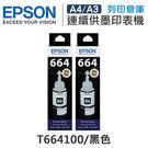 EPSON 2黑 T664/T6641/...