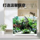 森森魚缸水族箱超白玻璃小型裸缸水草缸客廳生態缸中型桌面斗魚缸jy【滿一元免運】