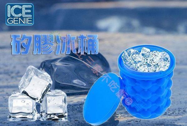 ICE GENIE 製冰神器 矽膠冰桶 極夏魔冰桶 製冰桶 冰桶 家用冰盒 冰塊模具 冰塊收納 野外
