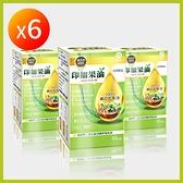 頂級100%純印加果油 光帶膠囊 6盒(30粒/盒) | 印加果 素食膠囊 Omega-3 素食可食