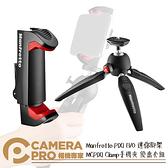 ◎相機專家◎ Manfrotto PIXI EVO 迷你腳架 + MCPIXI Clamp 手機夾 優惠套組 公司貨