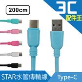 STAR Type-C 高速水管傳輸線 200cm 充電線