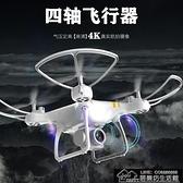 快速出貨 無人幾高清專業航拍無人機遙控飛機超長續航模直升機兒童【2021鉅惠】