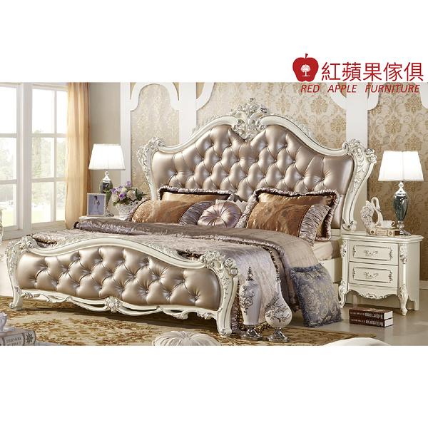 [紅蘋果傢俱] HXW 8805 法式6尺奢華雕花床 雙人床架 軟包床