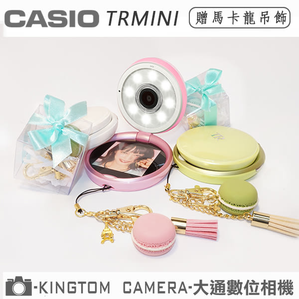 CASIO TR Mini  TRmini   聚光蜜粉機 送原廠套+繽紛馬卡龍吊飾  單機版  公司貨