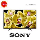註冊送旅行隨身組 SONY 索尼 KD-75X8000G 75吋 聯網液晶電視 超薄背光 4K HDR 公貨 送北區壁裝 75X8000G