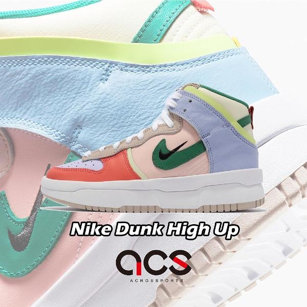 Nike 休閒鞋 Wmns Dunk High Up 彩色 女鞋 高筒 運動鞋 小勾勾 厚底 【ACS】 DH3718-700