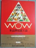 【書寶二手書T2/財經企管_EWC】WOW!多品牌成就王品_高端訓
