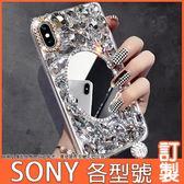 SONY XZ3 L3 Xperia 10 Plus XA2 Ultra XZ2 Premium XA2+ 化妝鏡鑽殼 手機殼 水鑽殼 訂製