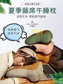 午睡枕 藤席午睡枕辦公室午睡神器學生午休趴枕桌上趴睡枕女生睡覺抱枕夏加快出貨