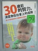 【書寶二手書T9/財經企管_GJA】30歲前的努力,決定你在社會上的成敗_吉田隆嘉, 程建榮