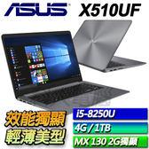 【ASUS華碩】【零利率】Vivobook X510UF-0063B8250U 冰河灰  ◢ 15.6吋窄邊框輕薄筆電 ◣