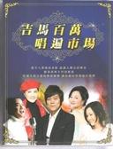 【停看聽音響唱片】【CD】吉馬百萬唱遍市場 (10CD)