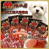 PRO毛孩王 燒肉工房 鮮肉系列美味零食160g~360g 寵物點心 寵物零食