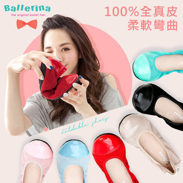 Ballerina-全真皮雙拼皮革娃娃鞋