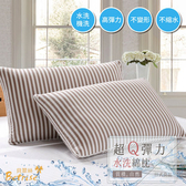 【Betrise】睡眠品質--超Q彈力抗菌水洗綿水洗枕(一入) 赤香咖