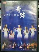 影音專賣店-P06-410-正版DVD-華語【女子十二樂坊 奇跡 雙碟】-