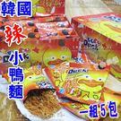 (代購現貨)韓國辣小鴨麵 比小雞麵更夠味辣鴨麵 (5包一組)-艾發現