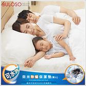 《不囉唆》UMM奈米除蟎保潔墊-單人 (不挑色/款) 寢具 床包 被套 枕頭 棉被【A431884】