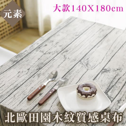 北歐元素 木紋質感桌布 仿木紋桌巾 蓋布 背景布 裝飾居家(大款)